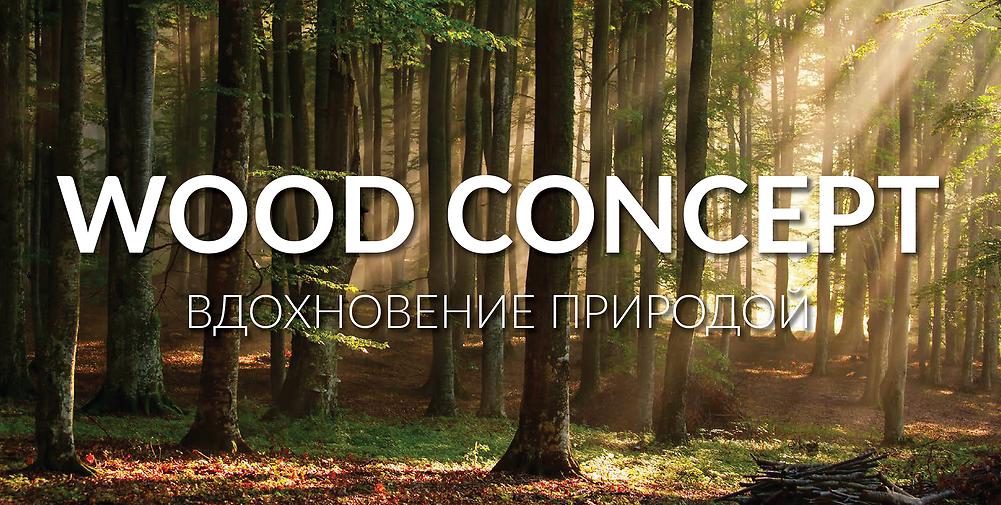 Новинка Wood Concept